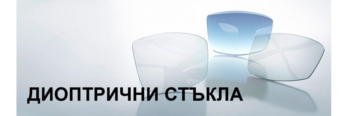 Диоптрични стъкла
