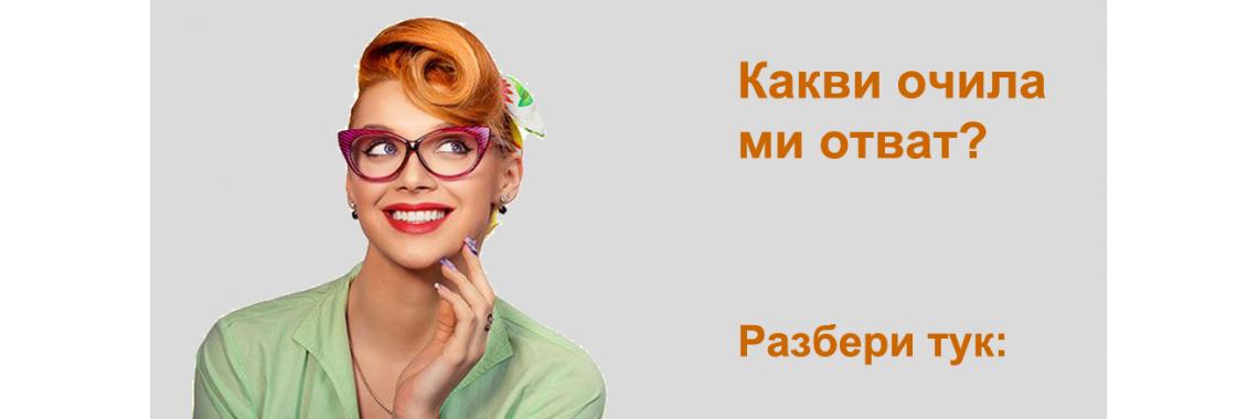 Избор на очила
