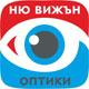 NewVisionOptic: Слънчеви очила | Диоптрични рамки | онлайн